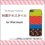 スマホケース iPod touch 7G 第7世代 2019 ハードケース/TPUソフトケース 和風テキスタイル 和柄 日本 和風 花柄 パッチワーク 着物 カラフル