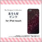 スマホケース iPod touch 7G 第7世代 2019 ハードケース/TPUソフトケース 北斗七星ピンク 星座 宇宙柄 ギャラクシー柄 スペース柄 スター キラキラ