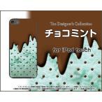 スマホケース iPod touch 7G 第7世代 2019 ハードケース/TPUソフトケース チョコミント アイス 可愛い(かわいい)