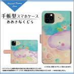 スマホケース iPhone 11 Pro アイフォン イレブン プロ 手帳型 カメラ穴対応 ケース 液晶保護フィルム付 おおきなくじら やのともこ デザイン イラスト 親子