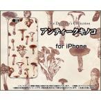 スマホケース iPhone SE ハードケース/TPUソフトケース アンティークキノコ きのこ エリンギ しめじ 茶色