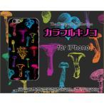 スマホケース iPhone SE ハードケース/TPUソフトケース カラフルキノコ(ブラック) きのこ エリンギ しめじ 原色