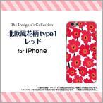 スマホケース iPhone SE ハードケース/TPUソフトケース 北欧風花柄type1レッド マリメッコ風 花柄 フラワー レッド 赤