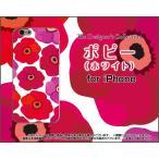 スマホケース iPhone SE ハードケース/TPUソフトケース ポピー(ホワイト) 北欧柄 ピンクの花 白(しろ)