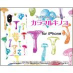 iPhone XS ハードケース/TPUソフトケース 液晶保護フィルム付 カラフルキノコ(ホワイト) きのこ エリンギ しめじ 原色