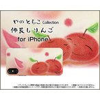 iPhone XS Max ハードケース/TPUソフトケース 液晶保護フィルム付 仲良しりんご やのともこ デザイン りんご ピンク スマイル パステル 癒し系 赤