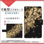 スマホケース isai Beat vivid VL FL 手帳型 スライドタイプ ケース/カバー キラキラスター 宇宙柄 ギャラクシー柄 スペース柄 星 スター キラキラ 黒