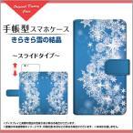 スマホケース isai Beat vivid VL FL 手帳型 スライドタイプ ケース/カバー きらきら雪の結晶 冬 雪 雪の結晶 ブルー 青 キラキラ