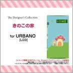 スマホケース URBANO L03 KYY23 ハードケース/TPUソフトケース きのこの家 イラスト きのこ キノコ カラフル