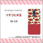 LG style2 L-01L docomo ハードケース/TPUソフトケース 液晶保護フィルム付 イチゴと水玉 食べ物 いちご 水玉 ドット レッド 赤 イラスト かわいい