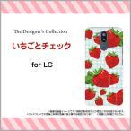 LG style2 L-01L docomo ハードケース/TPUソフトケース 液晶保護フィルム付 いちごとチェック 食べ物 いちご イチゴ チェック柄 レッド 赤 かわいい