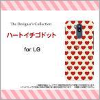 スマホケース LG style2 L-01L docomo ハードケース/TPUソフトケース ハートイチゴドット 食べ物 いちご イチゴ ハート 水玉 レッド 赤 かわいい