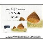 スマホケース LG style2 L-01L docomo ハードケース/TPUソフトケース くり兄弟 やのともこ デザイン 栗 兄弟 シンプル 秋 パステル 癒し系