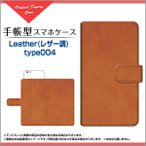 LEITZ PHONE 1  ライツフォン ワン SoftBank 手帳型 ケース 回転タイプ/貼り付けタイプ 液晶保護フィルム付 Leather(レザー調) type004 革風 レザー調 シンプル