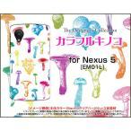 Nexus シリーズ EM01L ハード ケース カラフルキノコ(ホワイト) きのこ エリンギ しめじ 原色