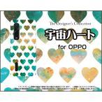 スマホケース OPPO Find X2 Pro OPG01 オッポ ハードケース/TPUソフトケース 宇宙ハート(ホワイト) かわいい はーと ドット グラデーション
