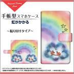 スマホケース OPPO Find X2 Pro OPG01 オッポ au 手帳型 ケース 貼り付けタイプ 虹がかかる わだの めぐみ デザイン イラスト 墨 パステル かわいい ほっこり