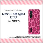 OPPO Find X2 Pro OPG01 オッポ ハードケース/TPUソフトケース 液晶保護フィルム付 レオパード柄type1ピンク アニマル柄 動物柄 レオパード柄 ヒョウ柄