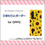 OPPO Find X2 Pro OPG01 オッポ ハードケース/TPUソフトケース 液晶保護フィルム付 ひまわりとボーダー 花柄 ストライプ 向日葵 ヒマワリ 夏 イエロー 黄