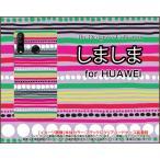 HUAWEI P30 lite 格安スマホ ハードケース/TPUソフトケース 液晶保護フィルム付 しましま(ピンク) カラフル ボーダー ドット 黄色 緑