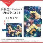 スマホケース Qua phone QZ KYV44 KYV42 LGV33 手帳型 スライド式 ケース/カバー F:chocalo デザイン 池田 優 テトリス 宇宙
