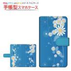 スマホケース らくらくスマートフォン F-06F 手帳型 スライドタイプ ケース/カバー 花流水 和柄 日本 和風 はな フラワー ブルー あお あざやか