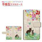 スマホケース らくらくスマートフォン F-04J 手帳型 スライドタイプ ケース/カバー 森の中の猫 ガーリー 花 葉っぱ 蝶 ネコ 木