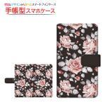 スマホケース らくらくスマートフォン F-04J 手帳型 スライドタイプ ケース/カバー バラ 薔薇 可愛い(かわいい) エレガント