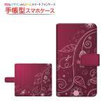 スマホケース らくらくスマートフォン F-04J 手帳型 スライドタイプ ケース/カバー 春模様(パープル) 春 ぱーぷる むらさき 紫 あざやか きれい