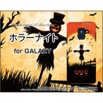 GALAXY Feel2 SC-02L docomo ハードケース/TPUソフトケース 液晶保護フィルム付 ホラーナイト ハロウィン かかし オバケ おばけ かぼちゃ
