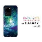 スマホケース GALAXY S20 Ultra 5G SCG03 ギャラクシー エストゥエンティ ウルトラ ファイブジー ハードケース/TPUソフトケース 宇宙柄 星の輝き