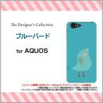 スマホケース AQUOS ZETA SH-04H アクオス ハードケース/TPUソフトケース ブルーバード イラスト キャラクター 鳥 とり トリ ブルー 水色 かわいい
