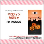AQUOS SERIE SHV32 ハードケース/TPUソフトケース 液晶保護フィルム付 ハロウィンかぼちゃ 秋 秋色 ハロウィン コウモリ カボチャ イラスト