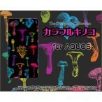 AQUOS SERIE mini SHV33 アクオス セリエ ミニ ハードケース/TPUソフトケース 液晶保護フィルム付 カラフルキノコ(ブラック) きのこ エリンギ しめじ 原色