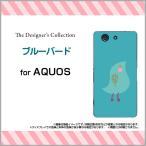 スマホケース AQUOS SERIE mini SHV33 ハードケース/TPUソフトケース ブルーバード イラスト キャラクター 鳥 とり トリ ブルー 水色 かわいい