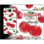 AQUOS U SHV35 アクオス ハードケース/TPUソフトケース 液晶保護フィルム付 さくらんぼ柄(ホワイト) チェリー模様 可愛い(かわいい) 白(しろ)