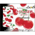 AQUOS U SHV37 ハードケース/TPUソフトケース 液晶保護フィルム付 さくらんぼ柄(ホワイト) チェリー模様 可愛い(かわいい) 白(しろ)