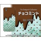 スマホケース AQUOS U SHV37 ハードケース/TPUソフトケース チョコミント アイス 可愛い(かわいい)