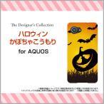 スマホケース AQUOS SERIE mini SHV38 ハードケース/TPUソフトケース ハロウィンかぼちゃこうもり 秋 ハロウィン コウモリ カボチャ イラスト