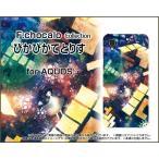 スマホケース AQUOS sense2 かんたん SHV43K au ハードケース/TPUソフトケース ぴかぴかてとりす F:chocalo デザイン テトリス 宇宙 ゲーム インベーダー 星