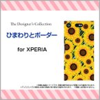 スマホケース XPERIA XZ1 Compact SO-02K ハードケース/TPUソフトケース ひまわりとボーダー 花柄 ストライプ 向日葵 ヒマワリ 夏 イエロー 黄