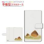 スマホケース XPERIA Ace SO-02L 手帳型 スライド式 ケース 液晶保護フィルム付 くり兄弟 やのともこ デザイン イラスト 栗 兄弟