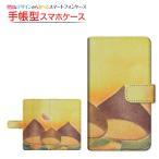 スマホケース XPERIA Ace SO-02L 手帳型 スライド式 ケース 液晶保護フィルム付 くり親子 やのともこ デザイン イラスト 栗 親子 秋