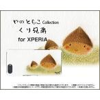 XPERIA Ace SO-02L docomo ハードケース/TPUソフトケース 液晶保護フィルム付 くり兄弟 やのともこ デザイン 栗 兄弟 シンプル 秋 パステル 癒し系