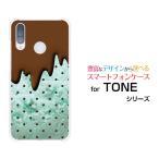 TONE e20 ハードケース/TPUソフトケース 液晶保護フィルム付 チョコミント アイス 可愛い(かわいい)