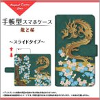 スマホケース URBANO V03 KYV38 V02 V01 L03 L02 手帳型 スライドタイプ ケース/カバー 龍と桜 和柄 日本 和風 春 りゅう さくら 雲 ゴールド