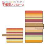 スマホケース URBANO V03 KYV38 V02 V01 手帳型 スライド式 カバー Border(ボーダー) type011 ぼーだー 横しま マルチストライプ マルチスワール柄