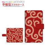 スマホケース URBANO V03 KYV38 V02 V01 L03 L02 手帳型 スライドタイプ ケース/カバー 和柄type002 和風 ふろしき どろぼう 赤 唐草