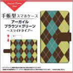 スマホケース URBANO V03 KYV38 V02 V01 L03 L02 手帳型 スライドタイプ ケース/カバー アーガイルブラウン×グリーン アーガイル柄 チェック柄 茶 緑 シンプル