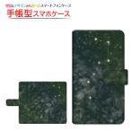 スマホケース URBANO V03 KYV38 V02 V01 手帳型 スライド式 カバー 北斗七星グリーン 星座 宇宙柄 ギャラクシー柄 スペース柄 スター キラキラ